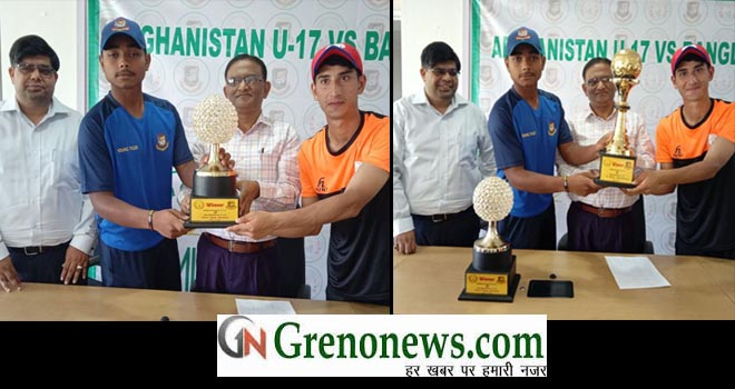 AFGANISTAN VS BANGLADESH U-17 CRICKET TROPHY UNVEILING CEREMONY HELD IN GREATER NOIDA