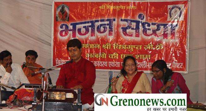 BHAJAN SANDHYA BHAGWAN CHITRAGUPTA