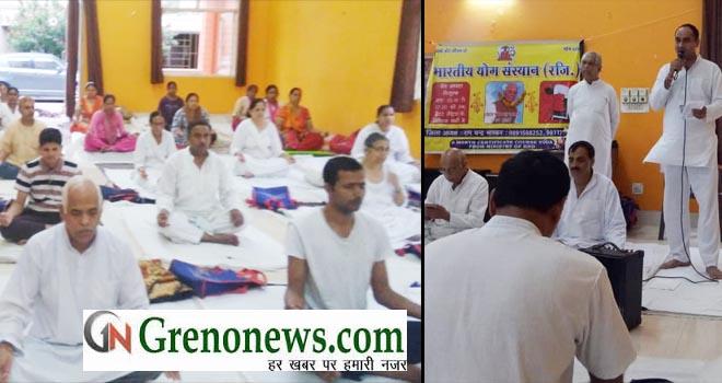 bharatiya yog sansthan