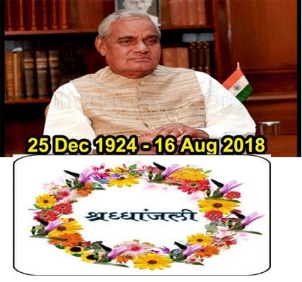 Former Prime Minister Atal Bihari Vajpayee has died:AIIMS