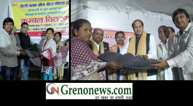 BLANKET DISTRIBUTED BY ROTARY CLUB GREEN GREATER NOIDA