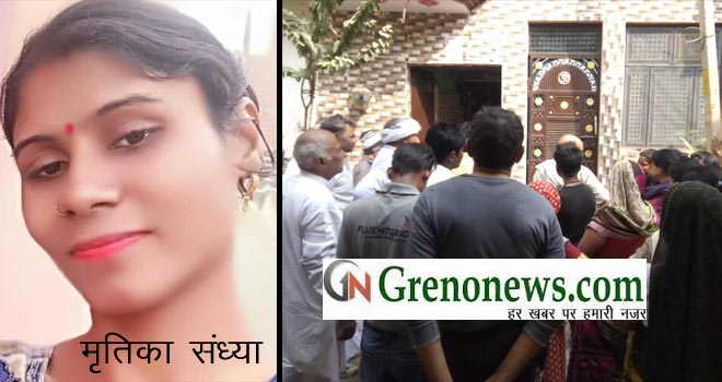 A WOMEN DIED AGTER GUN SHOT IN DADRI GREATER NOIDA
