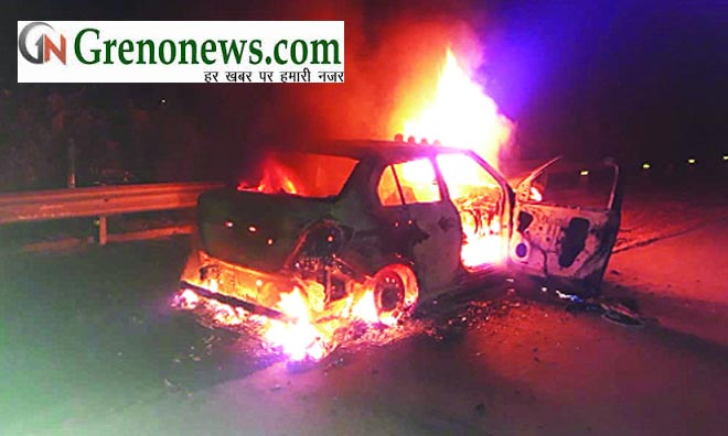 CAR CAUGHT FIRE AT YAMUNA EXPRESSWAY GREATER NOIDA - GRENONEWS