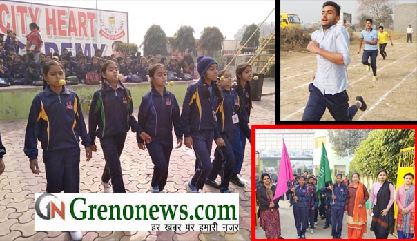 SPORTS DAY STARTED IN CITY HEART ACADEMY - GRENONEWS