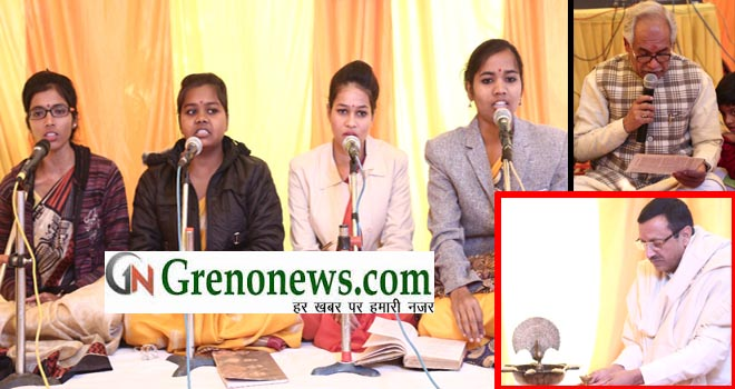 MAKAR SANKRANTI UTSAV CELEBRATED IN GREATER NOIDA - GRENONEWS