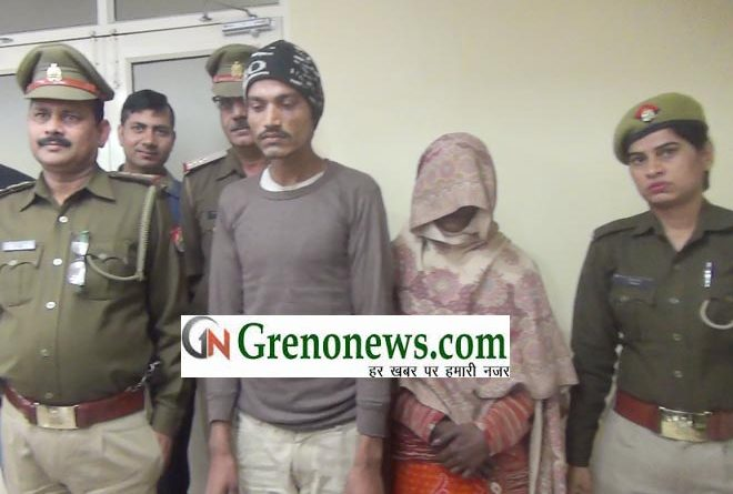 A WOMEN ARRESTED WITH HER LOVER BY BISRAKH POLICE GREATER NOIDA IN MURDER CASE