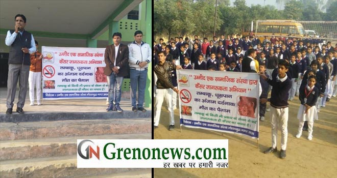 UMMED SOCIAL ORGANISATION CONDUCTED ANTI TOBACO PROGRAME