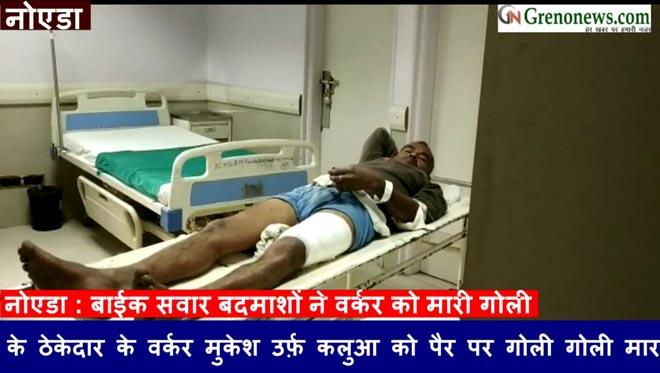WORKER INJURED IN GUN SHOT AT NOIDA
