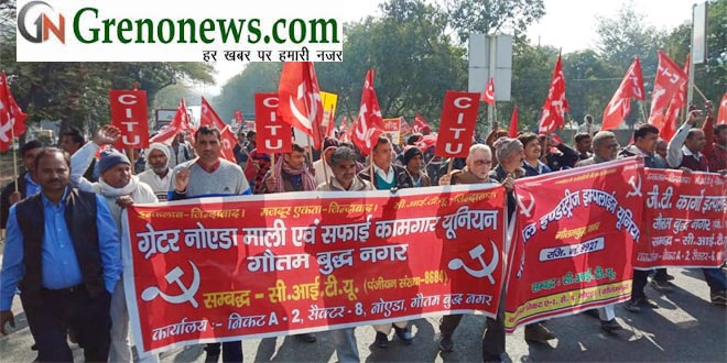 CITU PROTEST AND MARCH PAST IN NOIDA AND GREATER NOIDA - GRENONEWS
