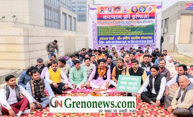 HUNGER STRIKE TILL DEATH BY CORRUPTION FREE INDIA AGAINST CORRUPTION IN GREATER NOIDA AUTHORITY - GRENONEWS