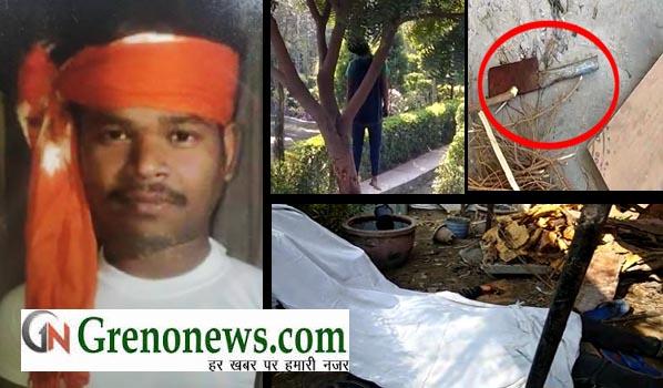 DOUBLE MURDER IN NURSERY AT NOIDA - GRENONEWS