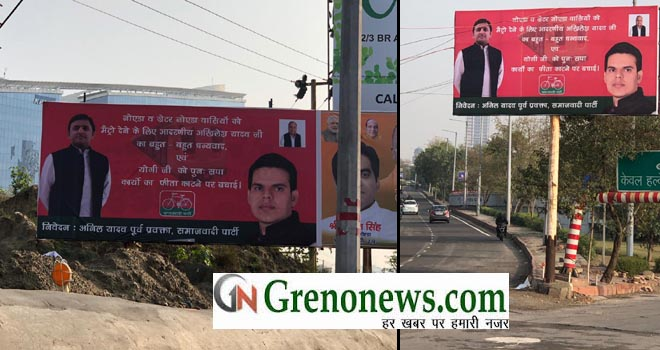 SAMAJWADI PARTY WORKERS INSTALLED HOARDINGS OF METRO RAIL INAUGURATION- GRENONEWS