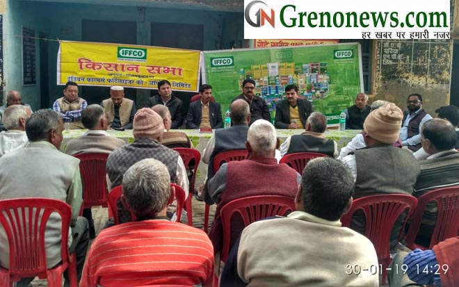 KISAN SABHA ORGANISED BY IFFCO AT JAHANGIRPUR GREATER NOIDA- GRENONEWS