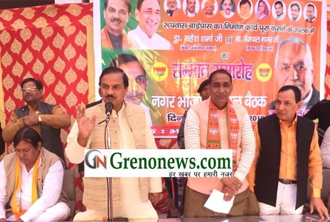 LOK SABHA ELECTION 2019 PLANNING BY BJP GAUTAM BUDDHA NAGAR, UNION MINISTER DR. MAHESH SHARMA - GRENONEWS