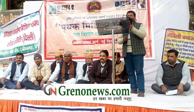 AKHIL BHARATIYA RAJYA SANGHARSH SAMITI PROTEST AT JANTAR MANTAR NEW DELHI- GRENONEWS