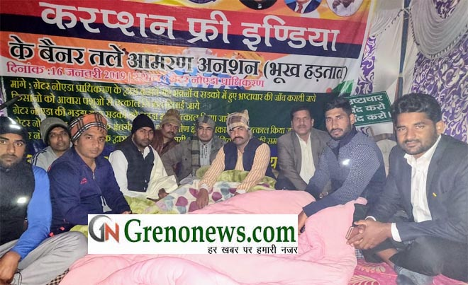 HUNGER STRIKE TILL DEATH OF CORRUPTION FREE INDIA CONTINUE - GRENONEWS