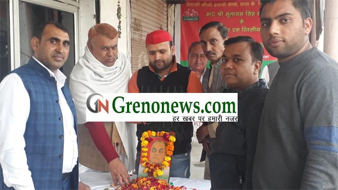 Samajwadi party paid floral tributes on the death anniversary of Janeshwar Mishra - GRENONEWS