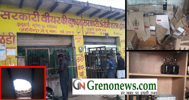 THEFT IN INDIAN WINE SHOP JAHANGIRPUR - GRENONEWS