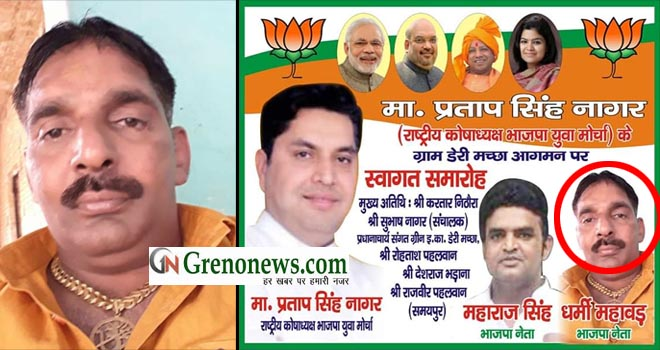BJP LEADER SHOT DEAD AT DADRI GREATER NOIDA