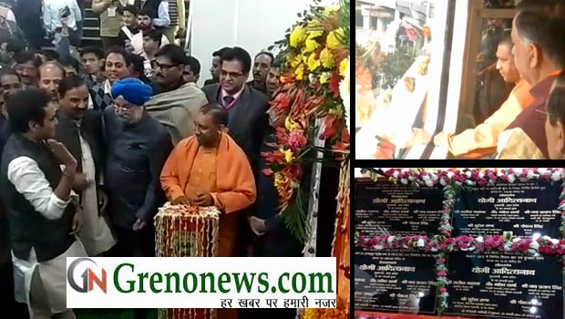 Cm Yogi inaugurated Aqua line metro Noida to Greater Noida - Grenonews
