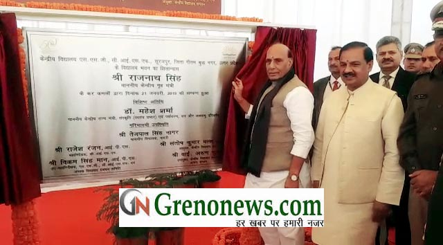 Union Home Minister Shri Rajnath Singh at foundation stone laying function of Kendriya Vidyalaya at Special Security Group, CISF Camp, Greater Noida.