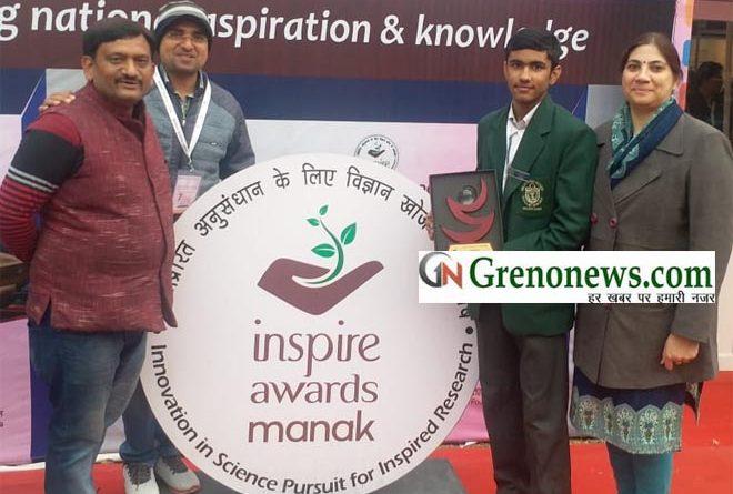 AYUSH BHANSALI SELECTED IN INSPIRE AWARD - GRENONEWS
