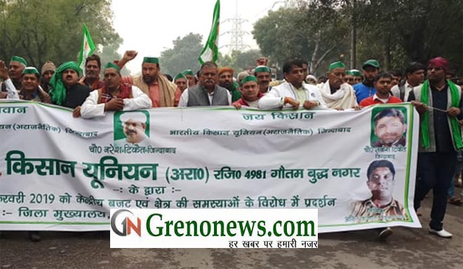 BKU PROTEST IN DM OFFICE GREATER NOIDA- GRENONEWS