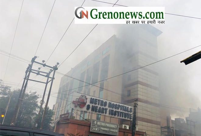 NOIDA METRO HEART HOSPITAL CAUGHT FIRE - GRENONEWS