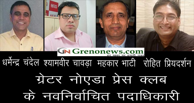 greater noida press club officials - GRENONEWS