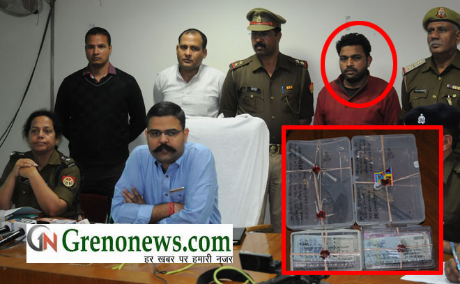 ATM BOOTH LOOTERE ARRESTED BY NOIDA POLICE - GRENONEWS