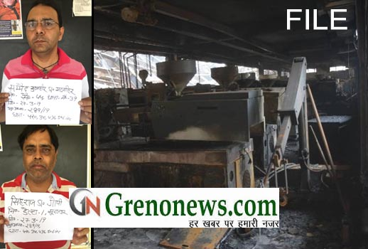 TWO ARRESTED IN FRAUD CASE BY NOIDA POLICE - GRENONEWS