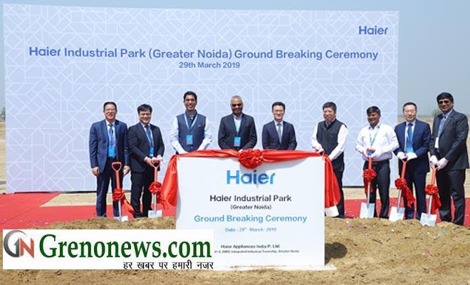 Haier Groundbreaking Event photo