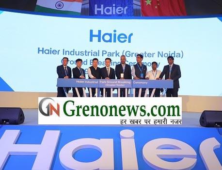 Haier Groundbreaking Event