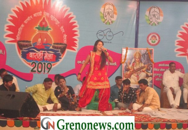 Ragini program in badhai mela Greater Noida -Grenonews