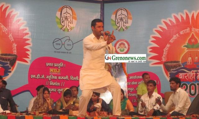 Ragini program in batayi mela surajpur - Grenonews