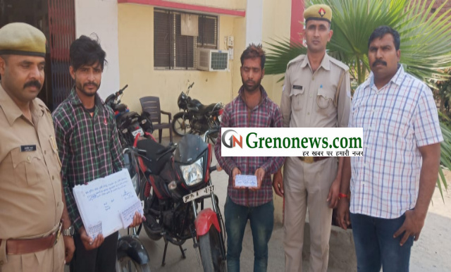 Lootere arrested by Dadri kotwali police - Grenonews