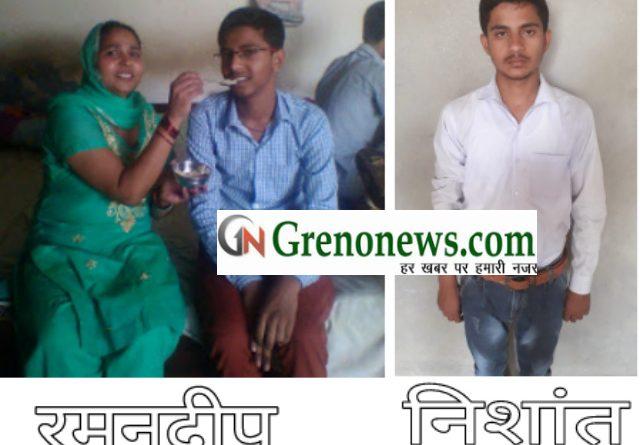 Raman deep and Nishant are Gautam Budh Nagar District topper of UP Board 10 th result - Grenonews