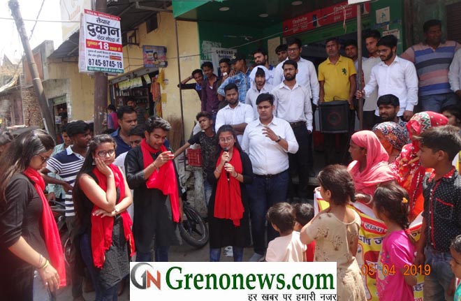 VOTERS AWARENESS PROGRAM BY STUDENTS OF JIMS- GRENONEWS