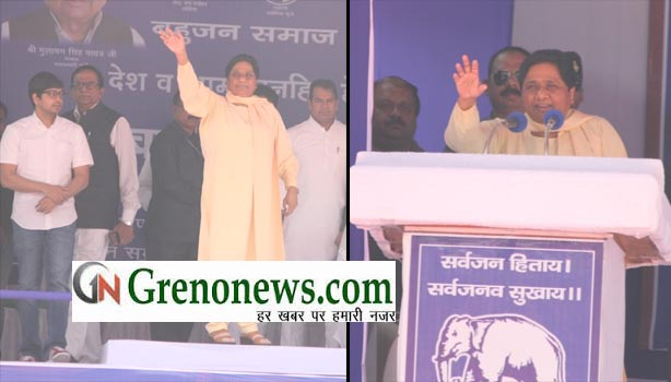 BSP SUPREMO MAYAWATI PUBLIC MEETING IN GREATER NOIDA - GRENONEWS