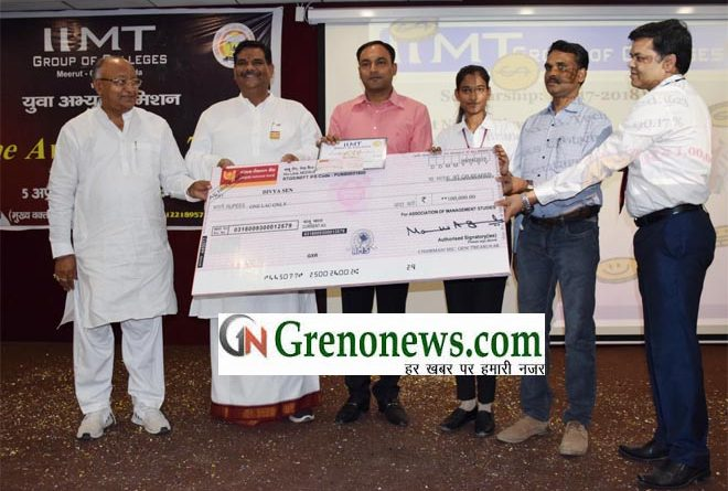 Scholarship distribution by spiritual guru Pawan sinha in IIMT college Greater Noida- Grenonews