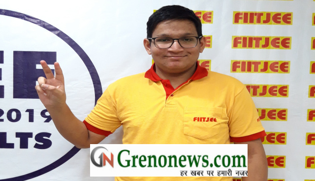 IIT JEE MAins 2019 results declared by NTA students from noida outshines in JEE MAin results Shiven tripathi became noida city topper - Grenonews