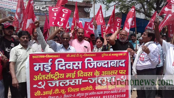 LABOUR DAY CELEBRATED IN NOIDA AND GREATER NOIDA BY CITU- GRENONEWS