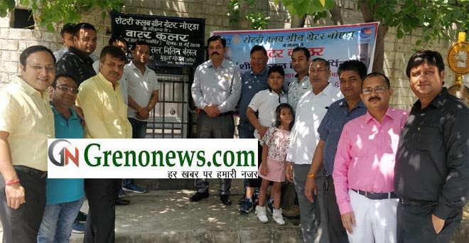 ROTARY CLUB GREEN GREATER NOIDA INSTALLED WATER COOLER IN PUBLIC PLACE- GRENONEWS