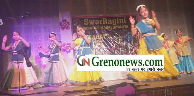 SWARAGINI SANGEET MAHAVIDYALAYA, ANNUAL FUNCTION, GREATER NOIDA NEWS