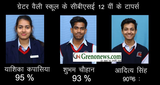 greater valley school cbse 12th toppers