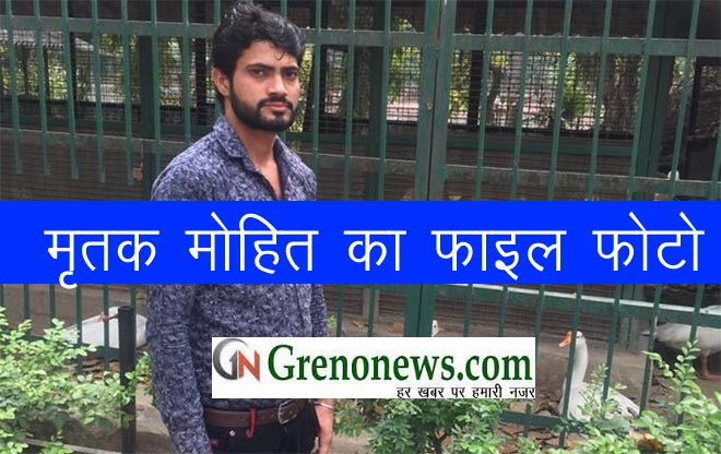 FRIENDS KILLED FRIENDS IN GREATER NOIDA - Grenonews