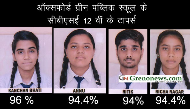 oxford green cbse 12th toppers