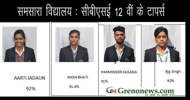 samsara school cbse board 12th toppers