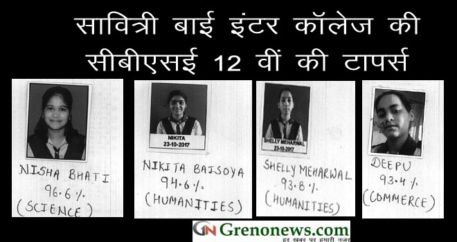savitribai phule balika inter college cbse 12th toppers