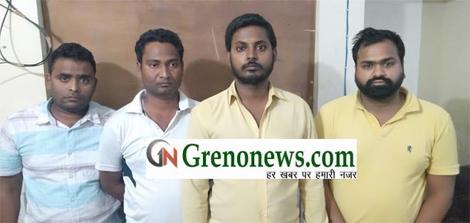GST THIEF ARRESTED BY UP STF NOIDA UNIT- GRENONEWS